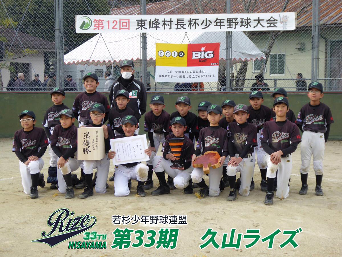 若杉少年野球連盟 第33期 久山ライズ